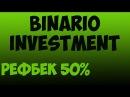 Binario Investment (binario-inv.com) платит. Бонус от меня 5% от вклада.