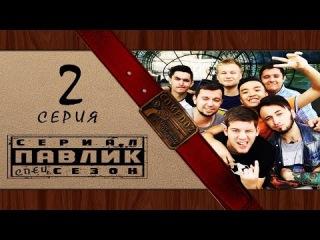 Павлик Наркоман 4 сезон 2 серия