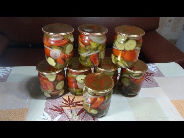 Салат из помидоров и огурцов на зиму. Salad of tomatoes and cucumbers in the winter.