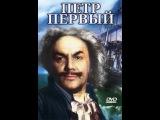 Пётр Первый Фильм 2 ( 1939, СССР, Драма, Биография )