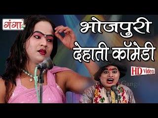 Bhojpuri Nautanki | भोजपुरी देहाती कॉमेडी | Bhojpuri nautanki Nach Programme |