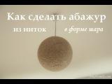 Как сделать абажур своими руками? Абажур из ниток в форме шара и лампу из него.