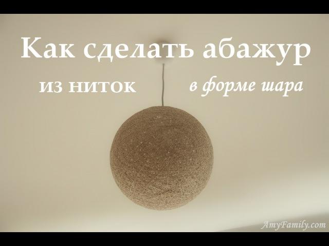 Как сделать абажур своими руками Абажур из ниток в форме шара и лампу из него