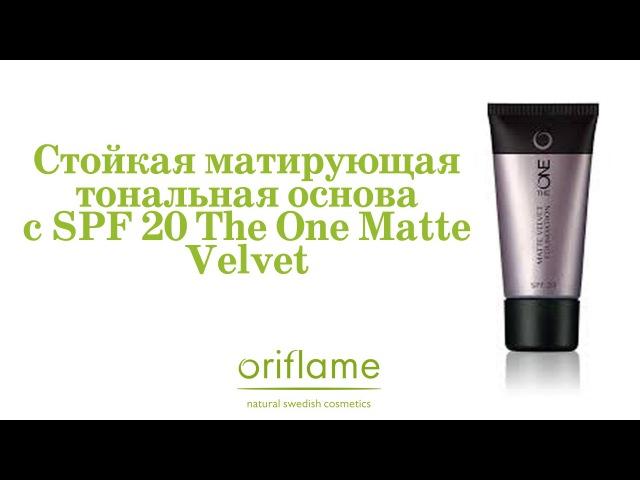 Обзор стойкой матирующей тональной основы с SPF20 The One Matte Velvet