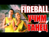 УЧИМ ТАНЕЦ - FIREBALL - PITBULL #DANCEFIT