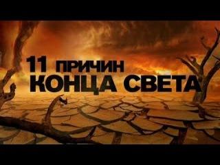 Документальный проект. Одиннадцать причин конца света (20.11.2015) HD