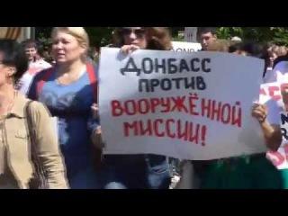 Стоит посмотреть: Донецк. Митинг против вооруженной миссии ОБСЕ на Донбассе