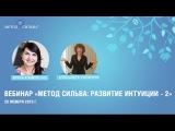 Вебинар Метод Сильва развитие интуиции - 2