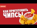 Как сделать хрустящие картофельные чипсы дома
