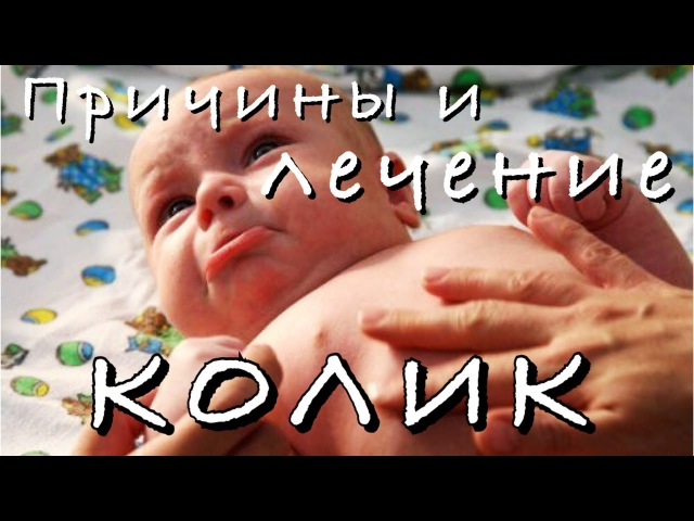 Младенческие КОЛИКИ / ПОЧЕМУ появляются / Как ЛЕЧИТЬ