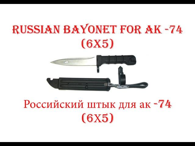 Российский штык для АК -74 и и АН-94 (6Х5) Russian bayonet for AK -74 and and AN-94 (6X5)