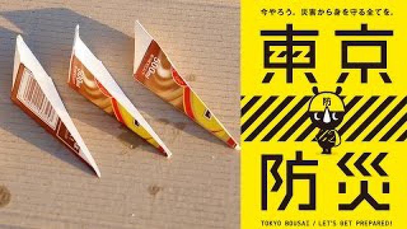 【東京防災】紙パックでスプーンを作るライフハック Make a spoon from a milk carton!用牛奶