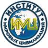 Институт мировых цивилизаций ИМЦ