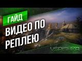 World of Tanks - Как сделать видео по реплею