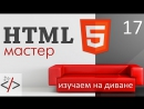 HTML формы поля для ввода даты и времени