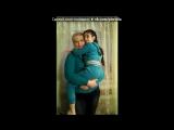«С Днем Рождения наша любимая бабуничка!!!» под музыку Песня о бабушке - нежная. Picrolla