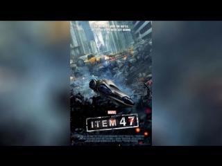 Короткометражка Marvel Образец 47 (2012) | Marvel One-Shot: Item 47