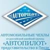 Авточехлы Автопилот Пенза