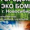 Городская ЭКОбомба г.Новосибирск и НСО