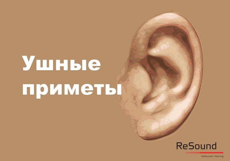 ☝ Ушные приметы