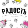 """Кондитерская """"Радость""""  -  Омск"""