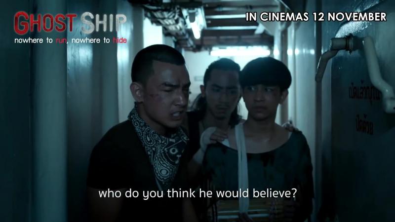 Корабль призраков / Mon Son Phee (2015)