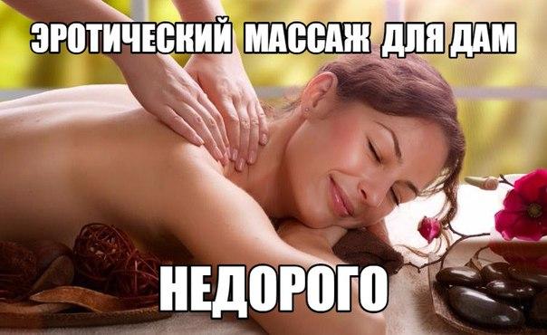 эротический с выездом на дом в москве