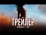 DUB | Трейлер №1: «Чудо-Женщина / Wonder Woman» 2017 SDCC2016
