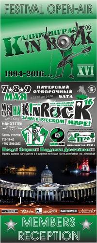 Мы едем на K!nRock'16