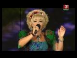 Славянский Базар в Беларуси 2014 Надежда Кадышева_Светят звёзды