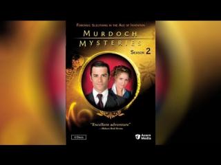 Расследования Мердока (2008