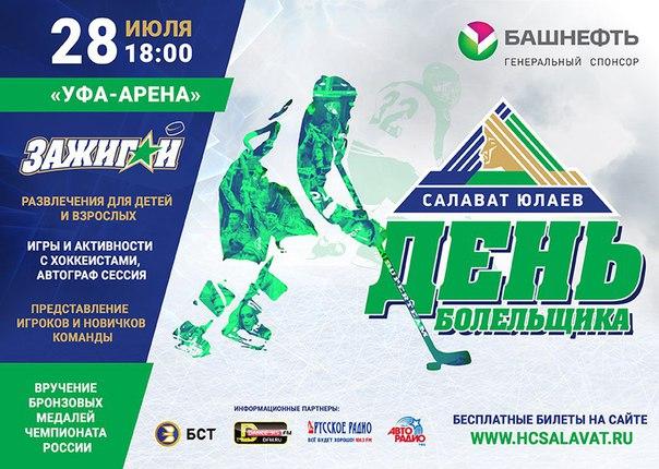 28 июля в 18:00 хоккейный клуб «Салават Юлаев» «День болельщика-2016»! A8uUl6pvllg