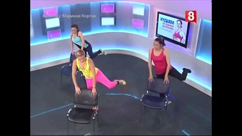 Оксисайз. Дыхательная гимнастика для похудения. Марина Корпан