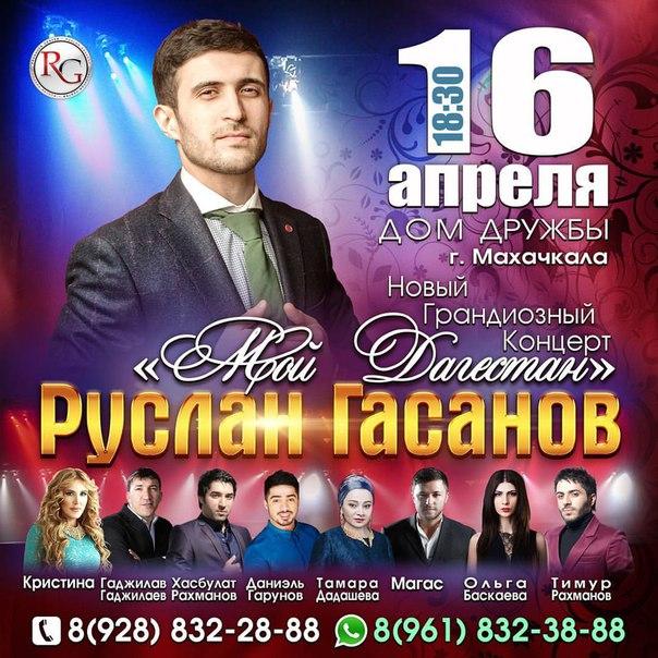 Концерты в махачкале в октябре афиша кино самара афиша московский