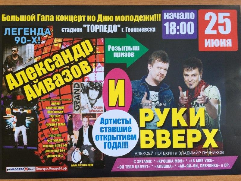 Гала-концерт ко Дню молодёжи