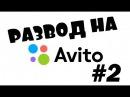 Развод на Avito при покупке Samsung Galaxy S4