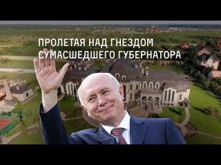 Полет над гнездом сумасшедшего губернатора