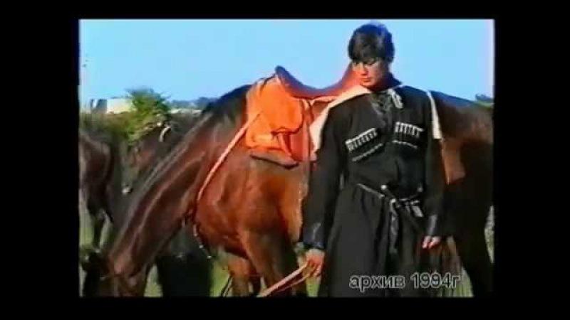 Переход на лошадях кабардинской породы по местам проживания черкесской диаспоры 1994 год