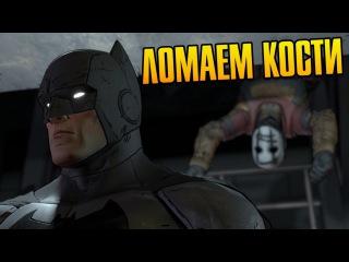 РАЗРУШЕНИЕ ГОТЭМА - Batman: The Telltale Series [Эпизод 4] [ФИНАЛ] 14