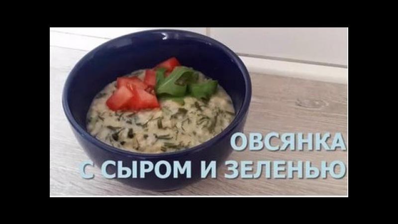 Овсянка с сыром и зеленью Oatmeal with cheese and greenery
