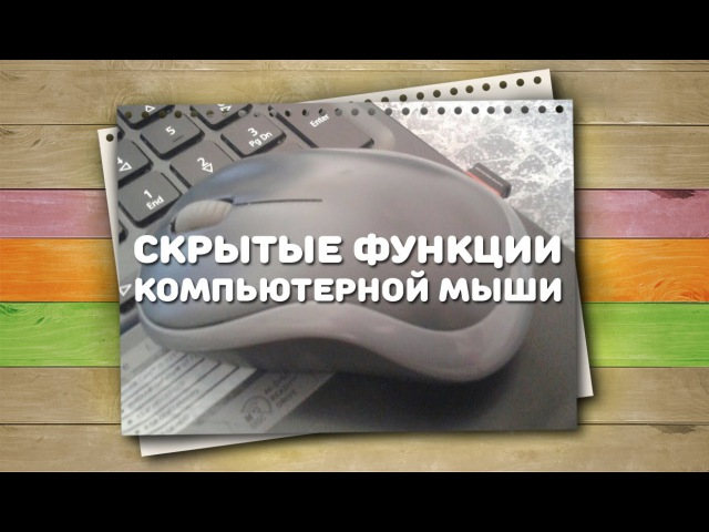 Скрытые функции компьютерной мыши