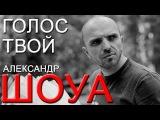 Александр Шоуа - Голос твой (Альбом 2016)