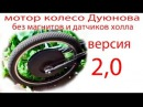 мотор колесо Дуюнова без магнитов и датчиков холла - версия 2,0