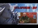 Интервью командира 1-го батальона бригады «Восток», позывной «Грек». Часть 1. ТВ С...