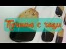 Как сделать Печенье с чаем - Пара Пустяков