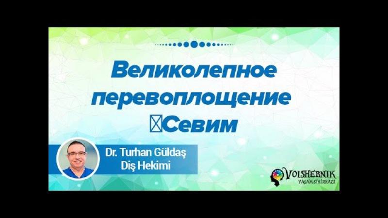 Dr. Turhan Güldaş - Великолепное перевоплощение ✅Севим