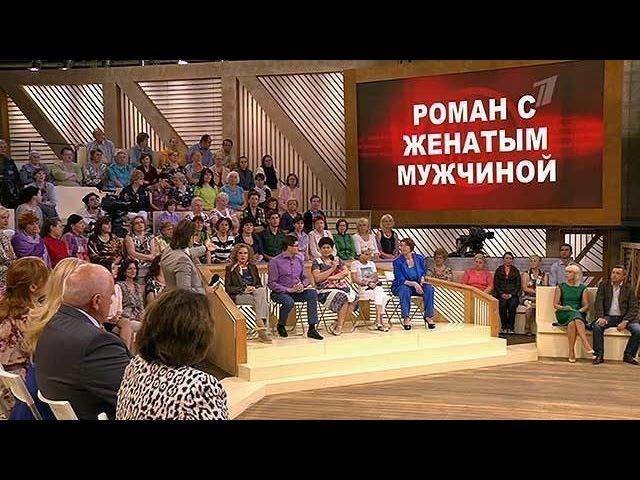 Пусть говорят Роман с женатым мужчиной Выпуск от 17 06 2015