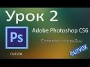 Урок 2 Adobe Photoshop CS6 Создаем наклейку