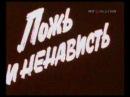Ложь и ненависть 1980г Советская пропаганда. Документальный о шпионской и подрывной деятельности.