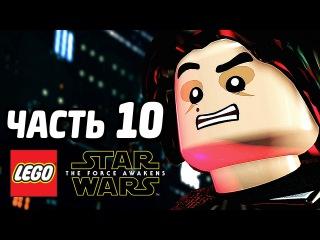 LEGO Star Wars: The Force Awakens Прохождение - Часть 10 - СМЕРТЬ ГЕРОЯ
